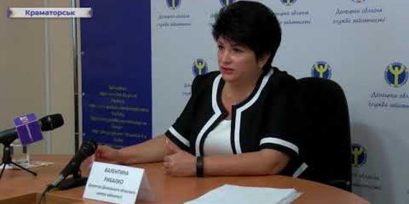 Вбудована мініатюра для «Підсумки діяльності Донецької обласної служби зайнятості за І півріччя 2️⃣0️⃣1️⃣9️⃣ року та пріоритетні напрямки роботи»