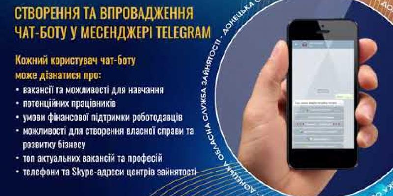 Вбудована мініатюра для Досягнення Донецької обласної служби зайнятості в умовах карантину