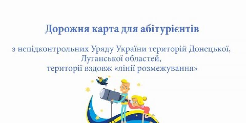 Вбудована мініатюра для Молодь зі Cходу України може вступати до українських університетів, технікумів, коледжів та профтехучилищ без ЗНО, атестата та паспорта - за спрощеною процедурою через Освітні Центри «Донбас Україна»