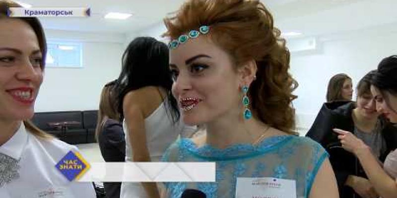 Вбудована мініатюра для У Краматорську відбувся Фінал конкурсу «Майстри краси Донеччини»