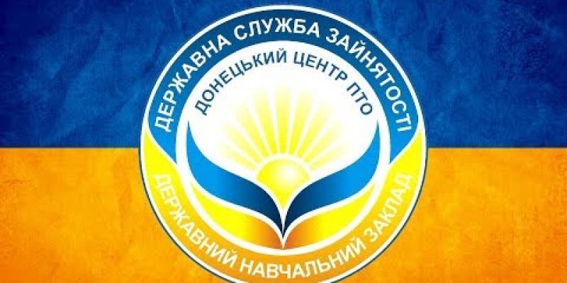 Вбудована мініатюра для Презентація Донецького центру професійно-технічної освіти державної служби зайнятості