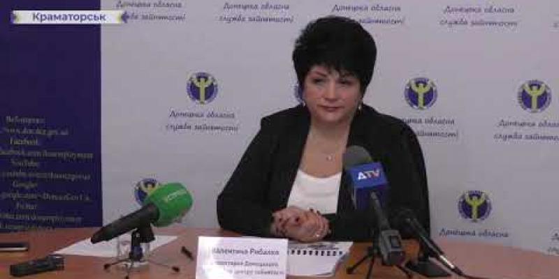 Вбудована мініатюра для У Донецькій обласній службі зайнятості підвели підсумки роботи за 2019 рік